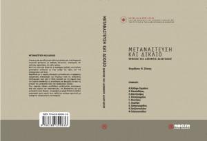 cover-metanasteusi kai dikaio