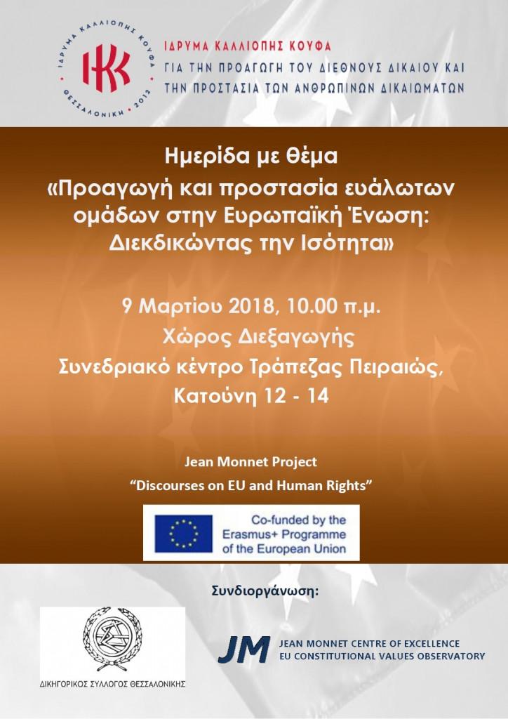 jmp event_9.3.2018_poster