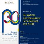 afisa_jean_monnet.pdf_page_1